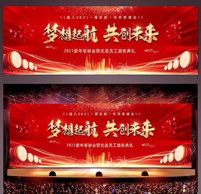 2021年会签到处展板颁奖典礼舞台背景