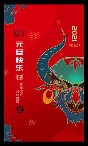 2021年牛年元旦春节海报设计