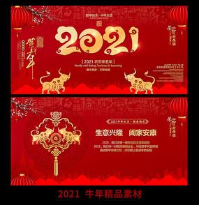 2021牛年新年元旦新春贺卡
