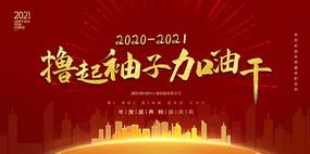 2021撸起袖子加油干年会展板