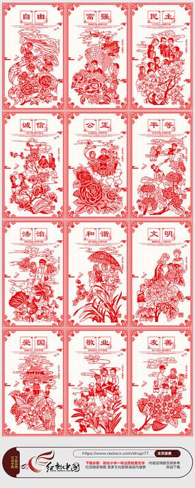 創意剪紙中國夢價值觀展板