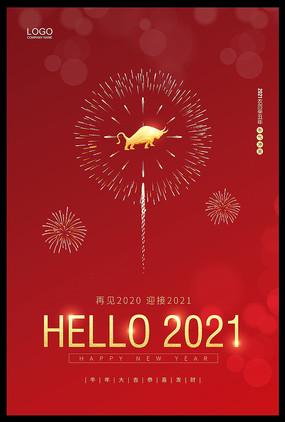 大气红色2021牛年元旦海报设计