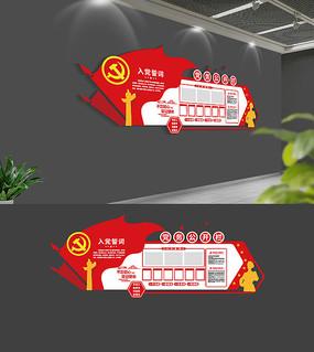 大气入党誓词党务公开栏党建文化墙