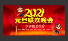 红色2021牛年元旦联欢晚会新年晚会舞台