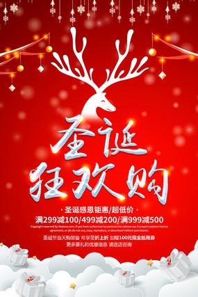 红色时尚大气圣诞节促销海报设计模板