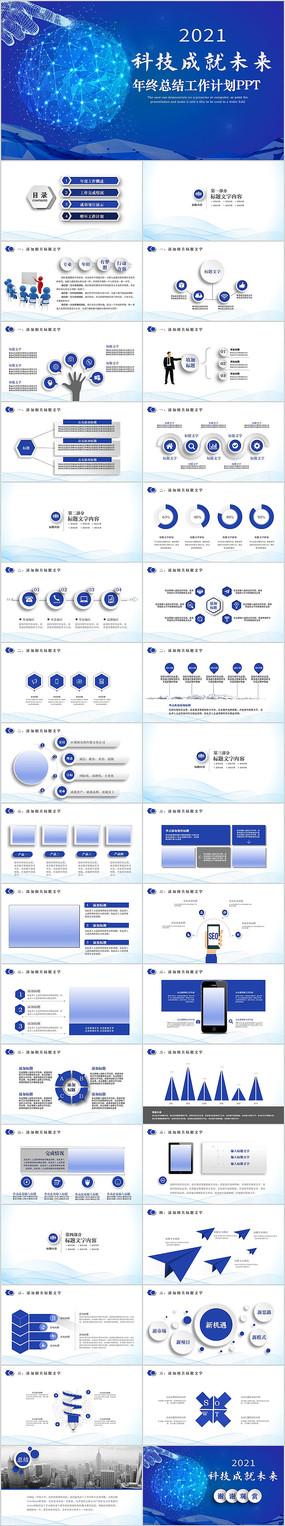 互联网大会科技发布会大气路演商务PPT