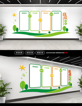 清新班组文化校园文化墙