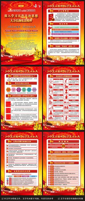 宪法日学宪法宣传挂图