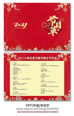新年晚会春节晚会节目单模板