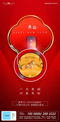 元旦节日金红地产海报