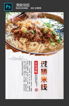中国风过桥米线美食文化海报