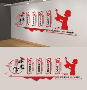 中国风四有好老师好校园文化墙