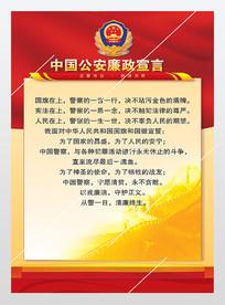 中国公安廉政宣言展板