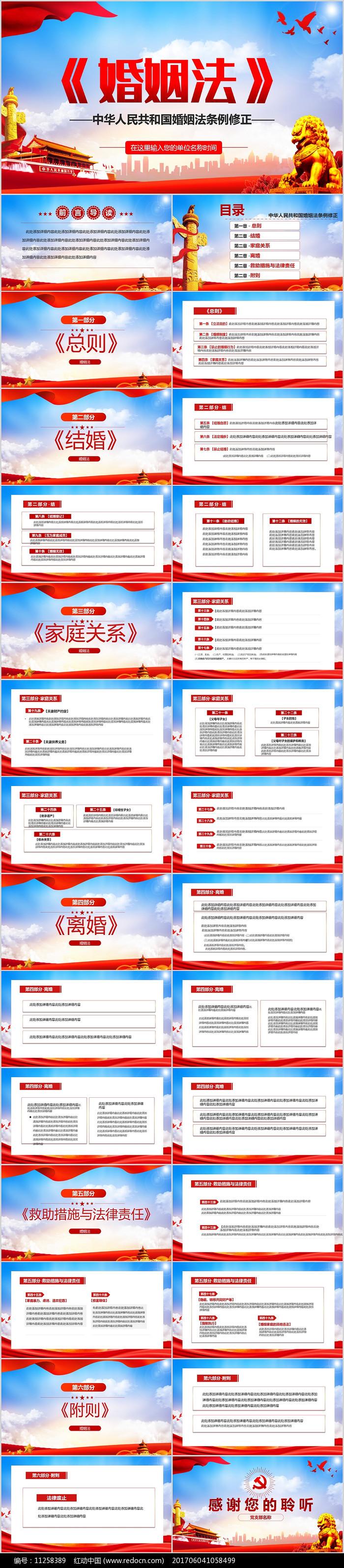 中华人民共和国婚姻法解读PPT