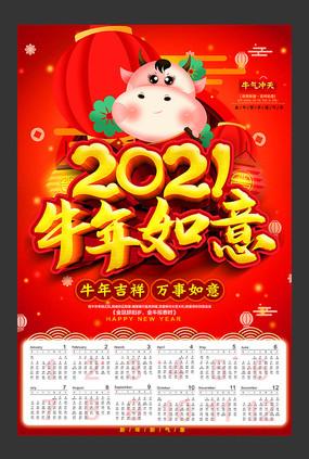 2021年日历表
