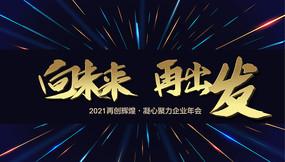 2021立体字