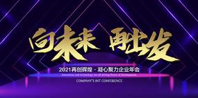 2021紫色绚丽企业年会展板