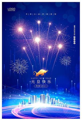 创意蓝色2021元旦快乐海报设计