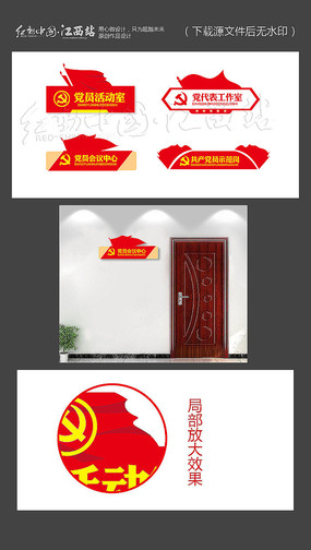 党建党员活动室科室牌门牌设计