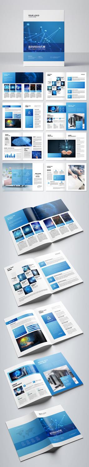 大气蓝色科技商业画册版式设计模板
