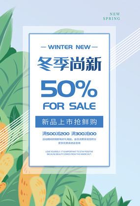 冬季尚新折扣海报设计