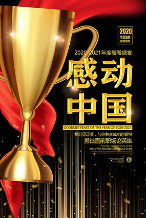 感动中国年度海报
