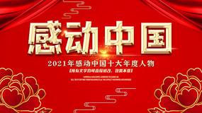 感动中国宣传海报设计