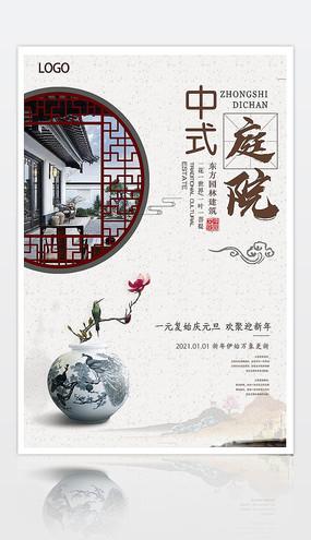 高端中式庭院房地产海报