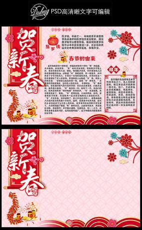 贺新春电子小报