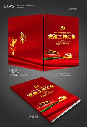 红色大气党建封面设计