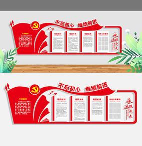 红色简约入党誓词文化墙设计