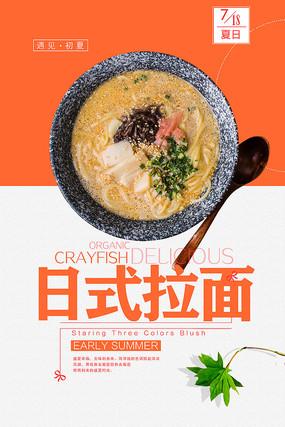 拉面日本料理海报