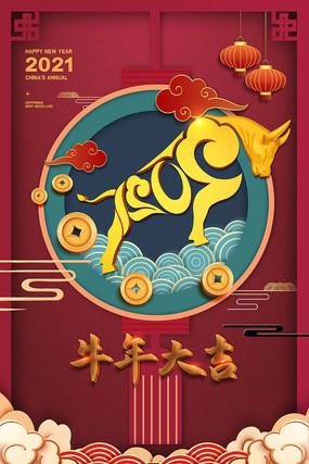 牛年大吉中国风海报设计