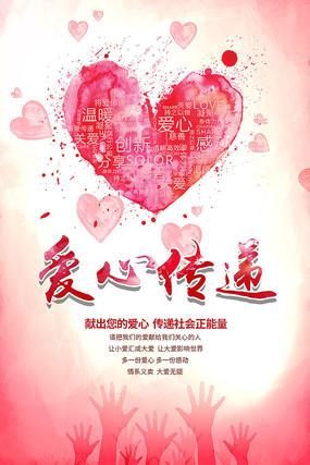 水彩大气爱心传递关爱儿童公益海报模板