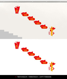 树形象促发展党建楼梯文化墙