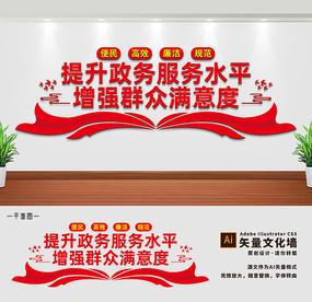 提升政务服务水平增强群众满意度文化墙
