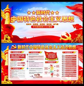 新时代中国特色社会主义思想学习宣传栏