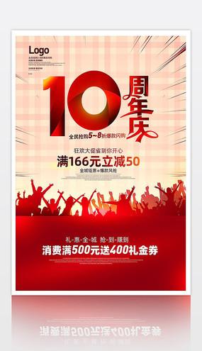 喜庆周年庆宣传海报