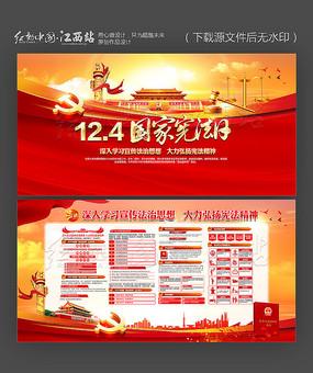 2020国家宪法日活动宪法宣传展板