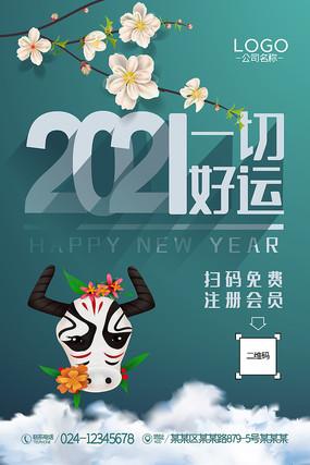 2021清新海报设计