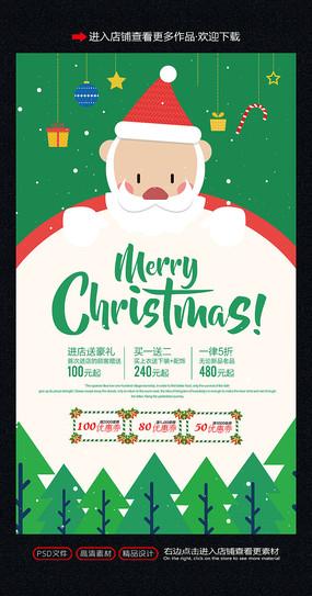 扁平风圣诞节海报设计