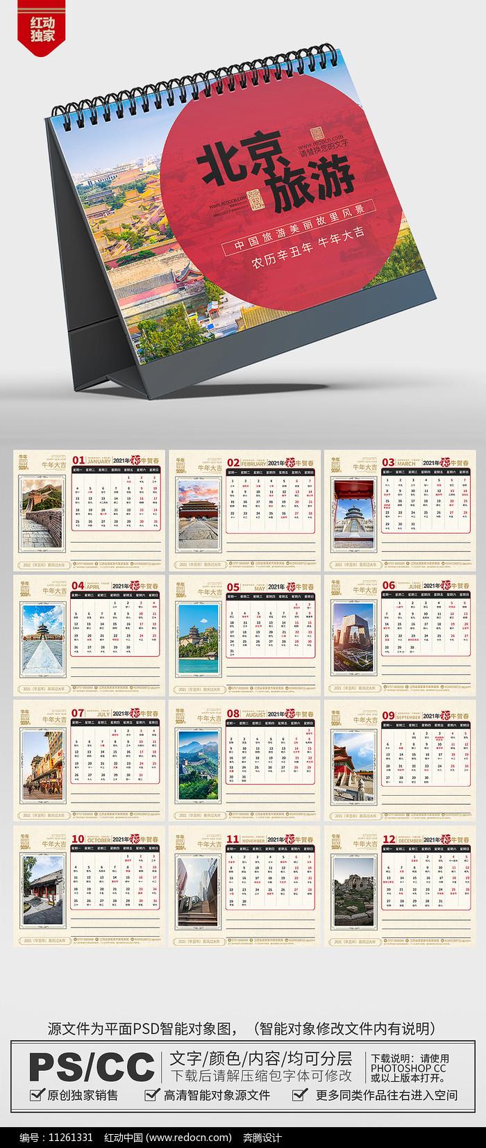 创意北京旅游台历设计