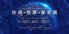 創意科技大氣藍色背景展板