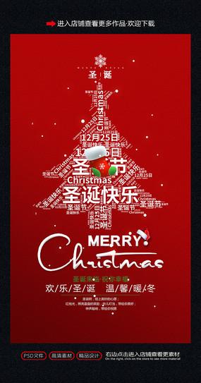创意字体圣诞节海报