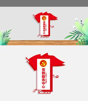 党群服务中心党建室门牌导视指示牌