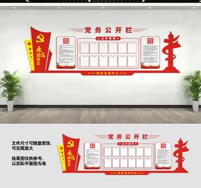 党务公开栏文化墙展板