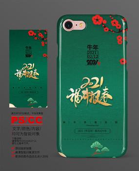 大气2021福牛报春元旦新年手机壳设计