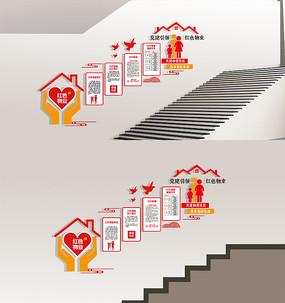 大气红色物业社区文化墙