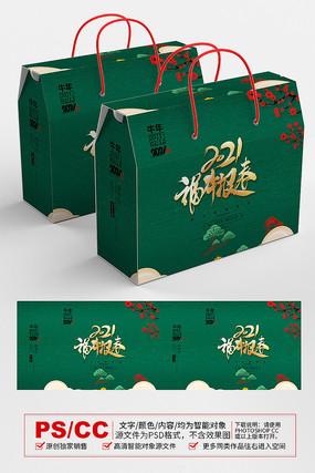 大气时尚2021年福牛报春礼盒包装设计