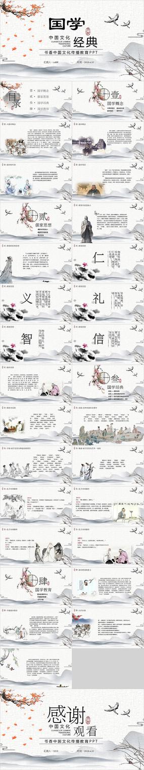古风弘扬国学经典传承中国文化PPT模板
